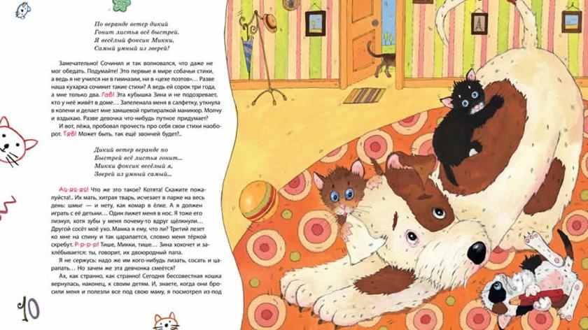 Микки любит мышей, хотя фокстерьеру и не положено, дружит с коровой,  ухаживает за котятами и считает, что будь он человеком, давно бы стал  профессором. 3021c899d5c